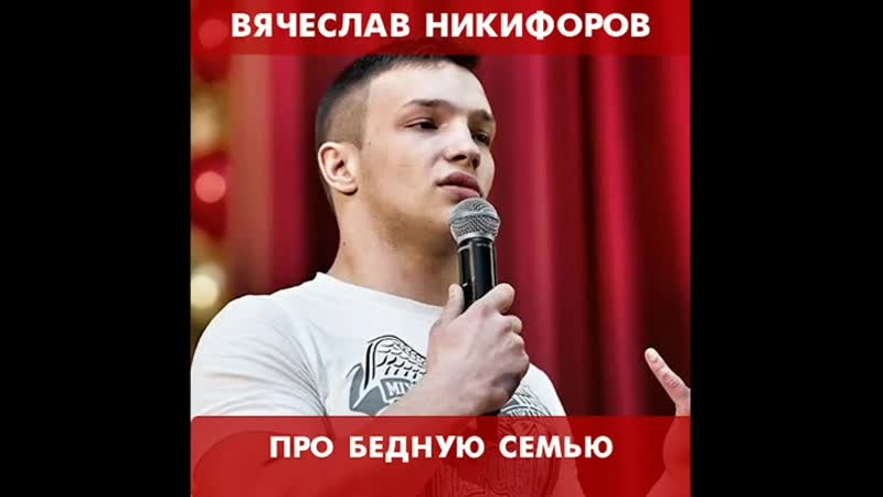 Слава Никифоров standup_msk stand up