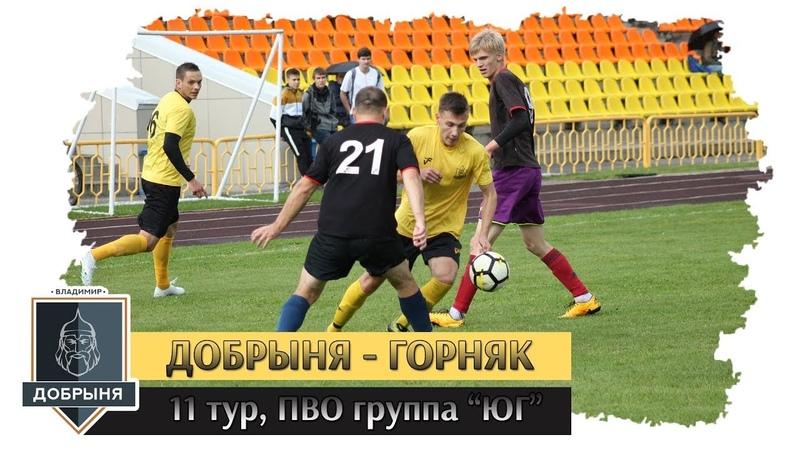 Добрыня - Горняк