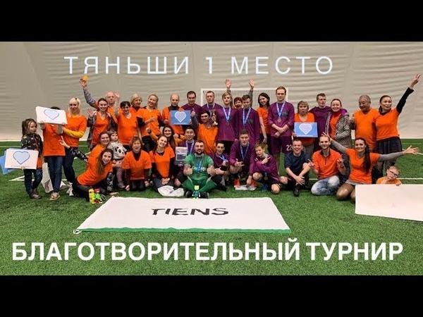 Ребята из детского дома - члены футбольной команды Тяньши!