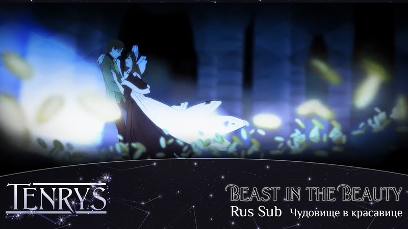 [Royal Scandal] luz - Beast in the Beauty (RUS SUB)