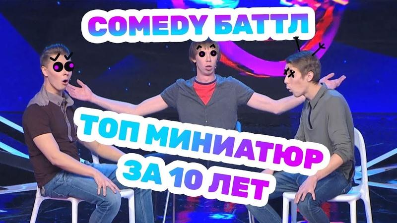 Comedy Баттл ТОП миниатюр за 10 лет