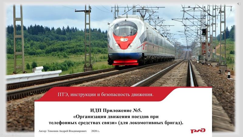 ИДП прил №5 Движение поездов при телефонных средствах связи для локомотивных бригад