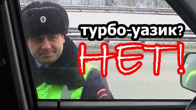 Настройка турбо-УАЗа. Эпизод ll (feat. Виктор Берченко)