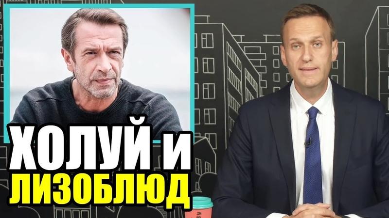Машков специалист по психотехнике Навальный