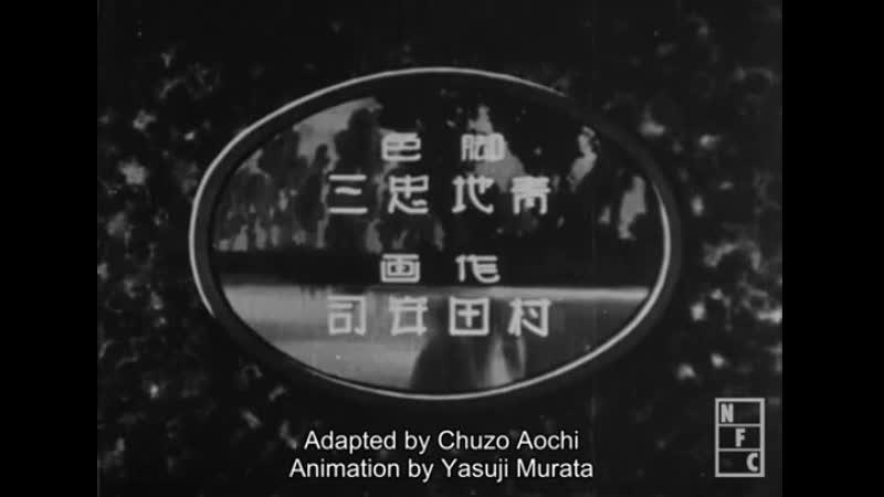 Гадкий утенок / Ahiru no Ko [Raw] 1932