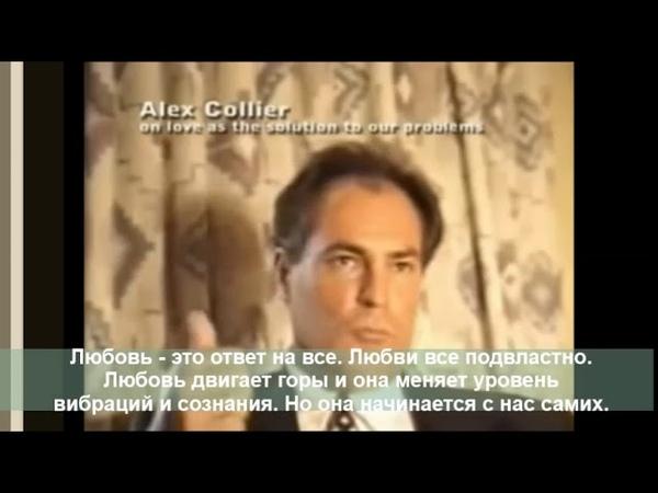 На связи Андромеда Алекс Кольер о двух силах вселенной Страхе и Любви