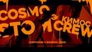 Эскимос Crew x Cosmostom No Connection