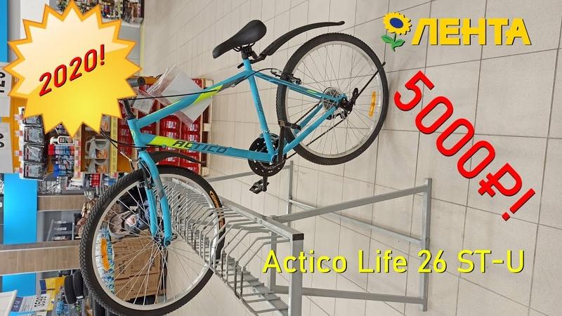 Обзор велосипеда Actico 26 lfe26st m из Ленты 2020 смотреть онлайн без регистрации