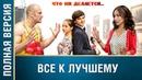 Потрясающий фильм Все к лучшему Все серии подряд Русские мелодрамы фильмы
