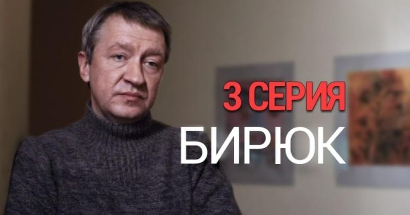 Остросюжетный фильм «Бирюк». 3-я серия