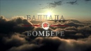 The Bomber. Trailer Баллада о Бомбере. Трейлер