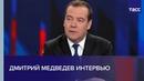 Дмитрий Медведев в интервью 20 телеканалам в прямом эфире подводит итоги года