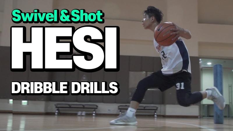 Swivel Shot 'Hesitation' | [StayFocus Basketball]