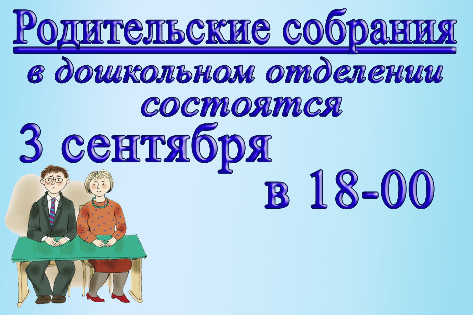 Родительские собрания в дошкольном отделении - 3 сентября в 18-00
