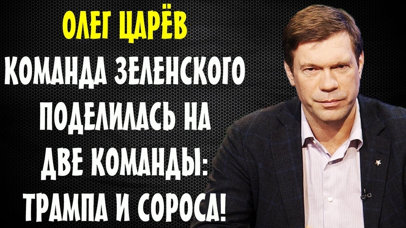 Олег Царев Команда Зеленского поделилась на команды Трампа и Сороса!
