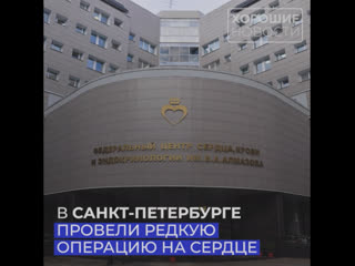 В Санкт-Петербурге провели редкую операцию на сердце