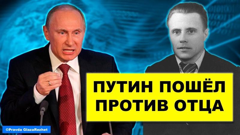 Путин пошёл против своего отца Разоблачение двуличного свистуна Pravda GlazaRezhet