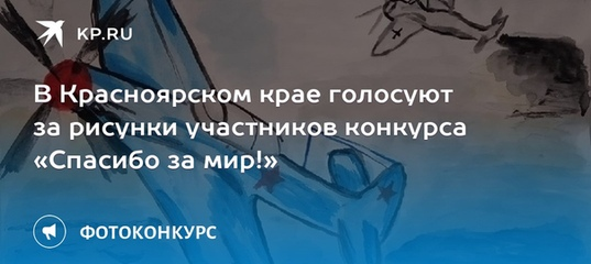 В Красноярском крае голосуют за рисунки участников конкурса «Спасибо за мир!»