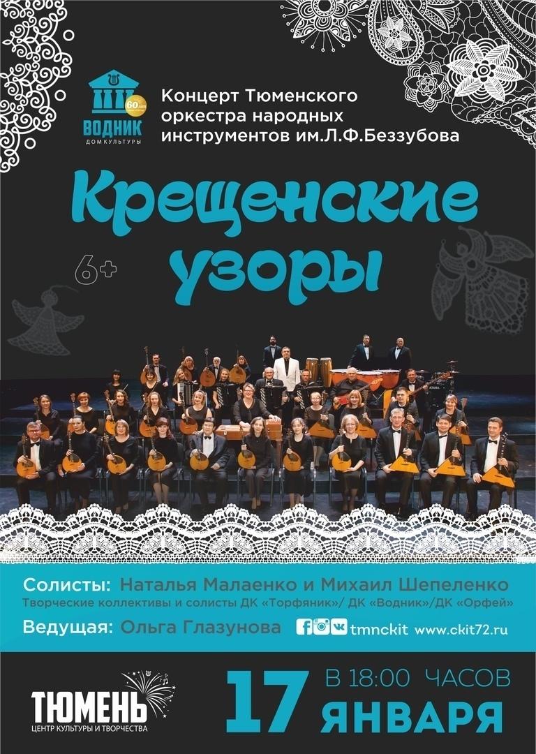 Топ мероприятий на 17 — 19 января, изображение №2