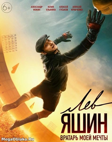 Лев Яшин. Вратарь моей мечты (2019/WEB-DL/WEB-DLRip)