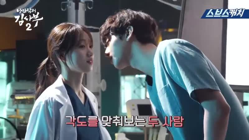 Учитель Ким доктор романтик 2 Ли Сон Кён и Ан Хё Соп за кадром съёмок 9 серии