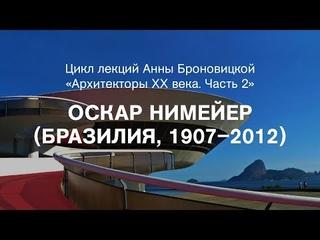 Лекция Анны Броновицкой «Оскар Нимейер (Бразилия, 1907–2012)»