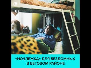 Против открытия ночлежки для бездомных по соседству выступили жители столичного ЖК в Беговом районе  Москва 24