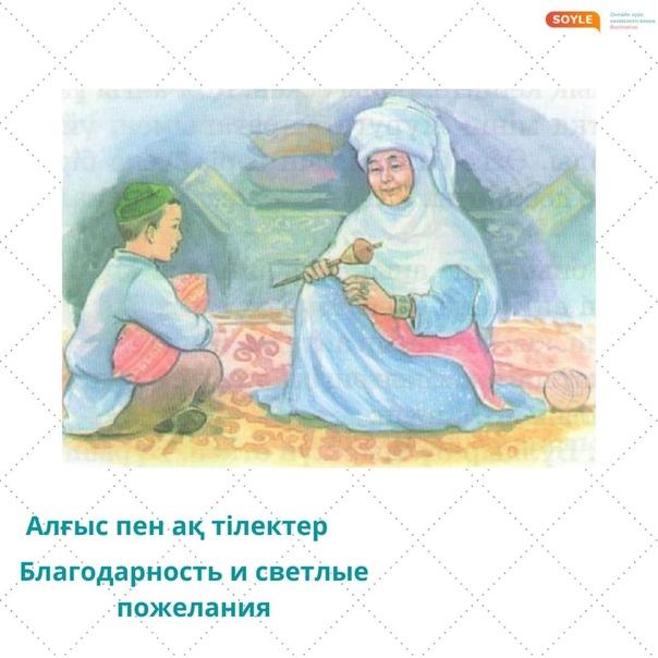Благие пожелания на казахском