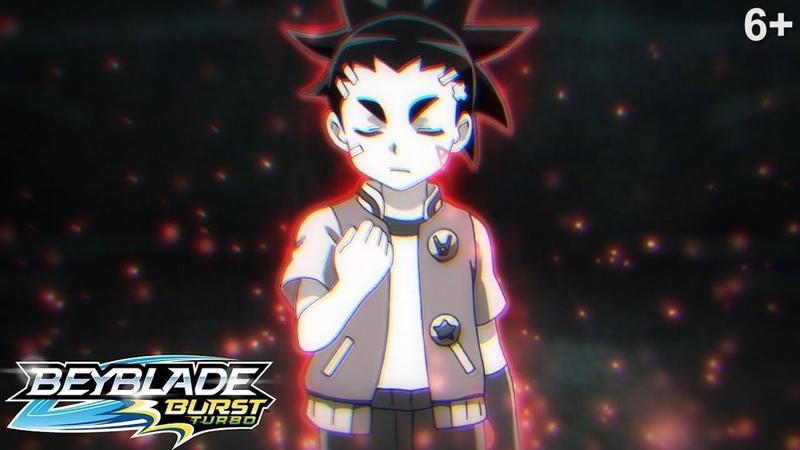 Beyblade Burst Turbo русский   сезон 3   Эпизод 15   Испытание огнем! Сражение с Луи!
