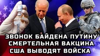Зачем Байден звонил Путину. Новая волна BLM. Вакцина, которая убивает. ПРОСТО о ПОЛИТИКЕ