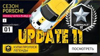 Asphalt 9 Сезон Porsche grand prix update 11 Обновления