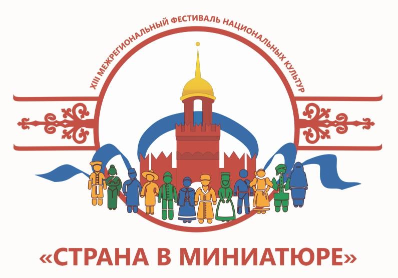 """Афиша Тула Фестиваль """"Страна в миниатюре"""""""