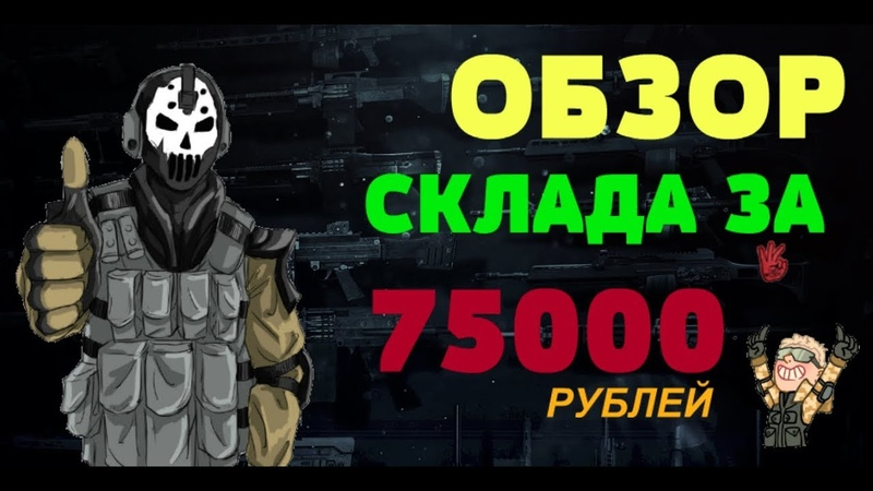 ОБЗОР СКЛАДА ЗА 75000 РУБЛЕЙ ☛ WARFACE