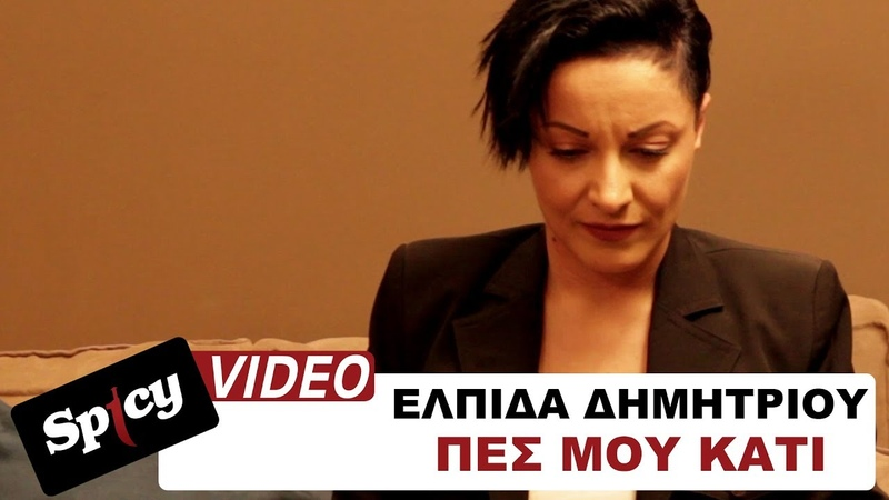 Ελπίδα Δημητρίου - Πες Μου Κάτι - Official Music Video