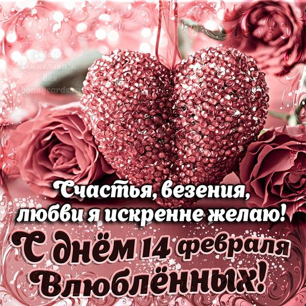 Поздравления с днем влюбленных о счастье
