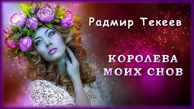 Радмир Текеев - Королева моих снов (Лиана) | Шансон Юга