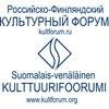 Российско-финляндский культурный форум