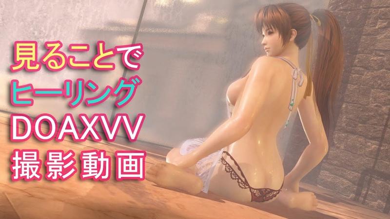 DOAXVV 撮影動画 카스미 かすみ:くつろぎニット 覚醒 1 Vertical Angle 『DEAD OR ALIVE Xtreme Venus Vacation』