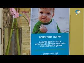 Покупая добрый кофе, новгородцы помогают подопечным фонда Чужих детей не бывает