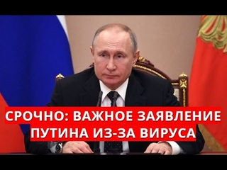 СРОЧНО: новое заявление Путина! Снова из-за вируса!