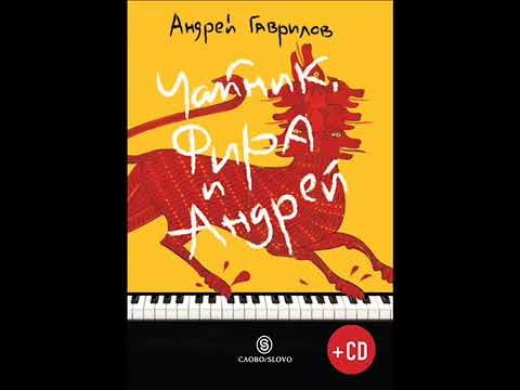 AG Music Andrei gVarilov plays Chopin Nocturne op post from the book Pitch Fira Andrei