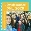 Летняя Школа ЭМШ – 2020