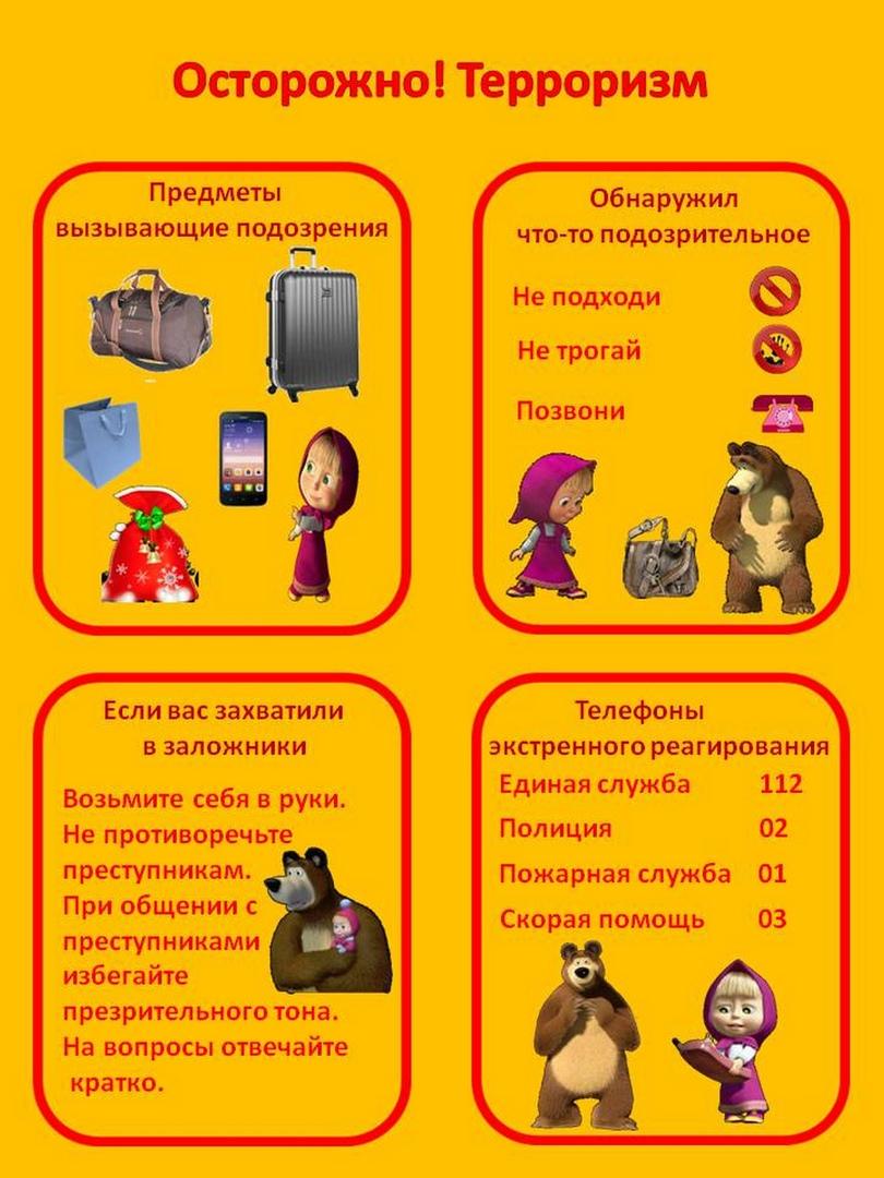 РАЗГОВОР С ДЕТЬМИ О ТЕРРОРИЗМЕ, изображение №2