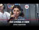 Анна Седокова - Ни Слова о Нем LIVE @ Авторадио