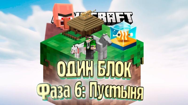 У Меня Отжали Мой ДОМ 6 Minecraft ОДИН БЛОК