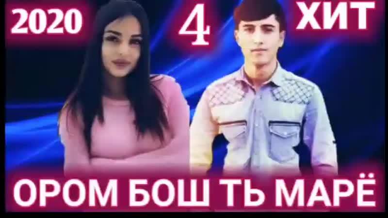 ОРОМ БОШ ТЬ МАРЁ 4_ХИТ ТРЕК 2020 (МАРЁ) ( 360 X 360 ).mp4