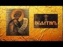 ПСАЛТИРЬ - Толкование Псалмов кафизма 17 - псалом 118 ч. 10