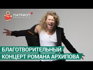 LIVE: Благотворительный концерт Романа Архипова