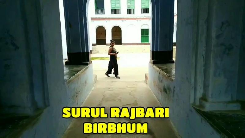 Historicaltravel | Surul Bara Bari | Surul, Birbhum | Sada Kalo Ajanar Khoje