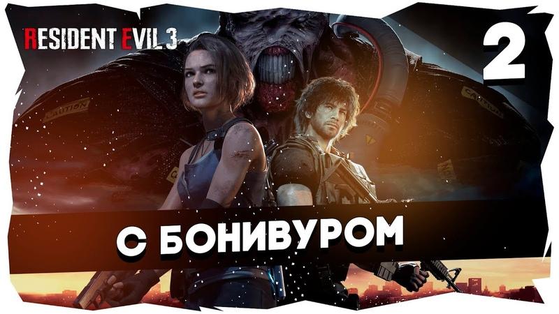☂Прохождение Resident Evil 3 2020 ►Макс сложность Часть 2